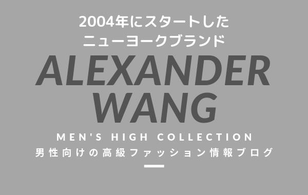 【メンズ】ALEXANDER WANG(アレキサンダー ワン)の評判・特徴・イメージ・歴史・デザイナーを紹介!