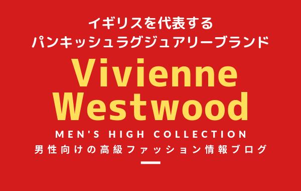 【メンズ】Vivienne Westwood(ヴィヴィアン・ウエストウッド)の評判・特徴・イメージ・歴史を紹介!