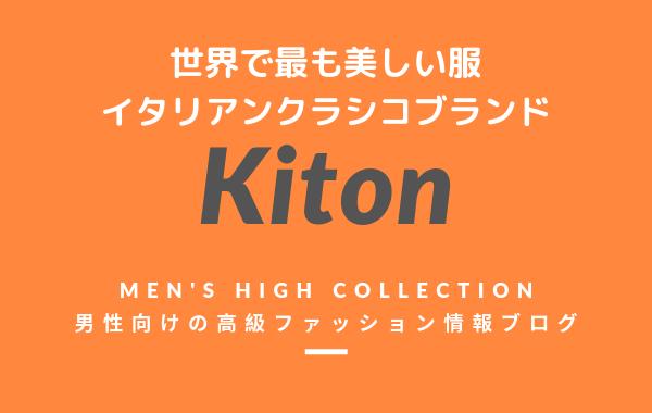 【メンズ】Kiton(キートン)の評判・特徴・イメージ・歴史・デザイナーを紹介!