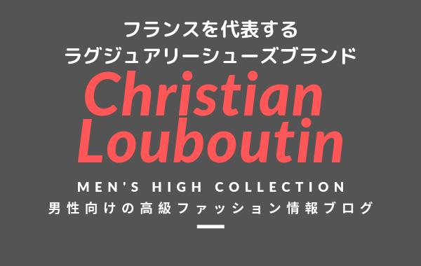 【メンズ】Christian Louboutin(クリスチャン ルブタン)の評判・特徴・イメージ・歴史・デザイナーを紹介!