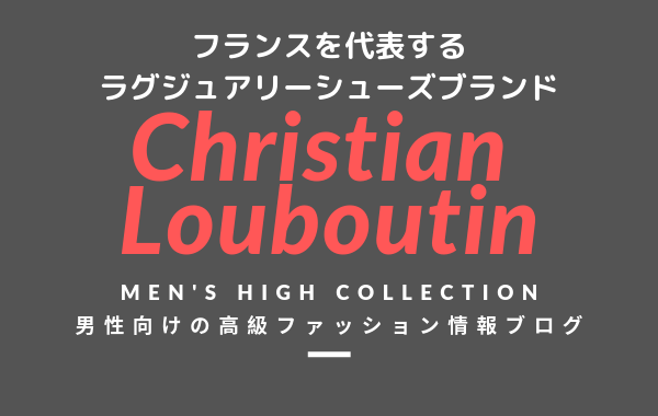 Christian Louboutin(クリスチャン ルブタン)の評判・特徴・イメージ・歴史・デザイナーを紹介!