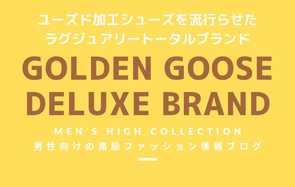 【メンズ】GOLDEN GOOSE DELUXE BRAND(ゴールデン グース デラックス ブランド)の評判・特徴・イメージ・歴史を紹介!