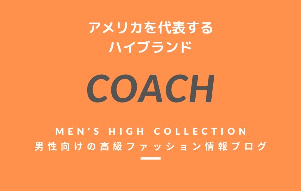 【メンズ】COACH(コーチ)の評判・特徴・イメージ・歴史・デザイナーを紹介!