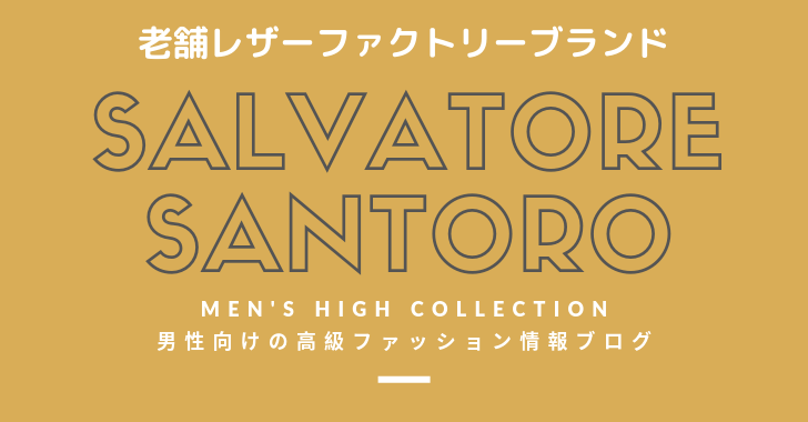 【メンズ】SALVATORE SANTORO(サルバトーレ サントロ)のの評判・特徴・イメージ・歴史・デザイナーを紹介!