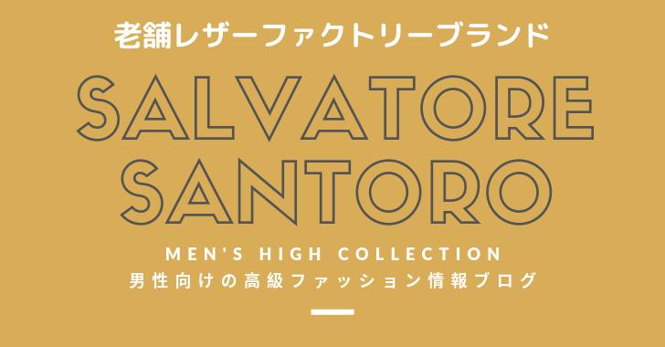 【メンズ】SALVATORE SANTORO(サルバトーレ サントロ)のの評判・特徴・イメージ・歴史・デザイナーを紹介!