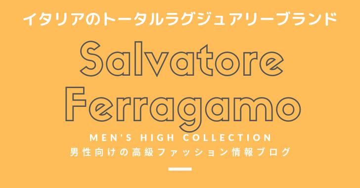 【メンズ】Salvatore Ferragamo(サルヴァトーレ フェラガモ)の評判・特徴・イメージ・歴史・デザイナーを紹介!