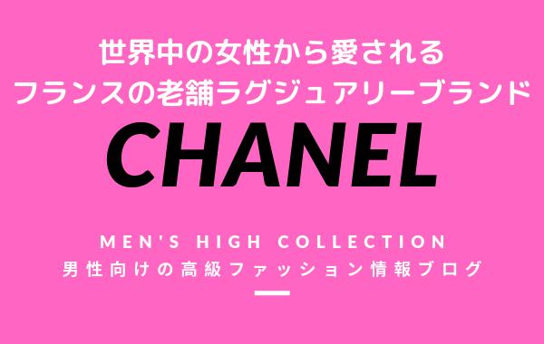 【メンズ】CHANEL(シャネル)の評判・特徴・イメージ・歴史・デザイナーを紹介!