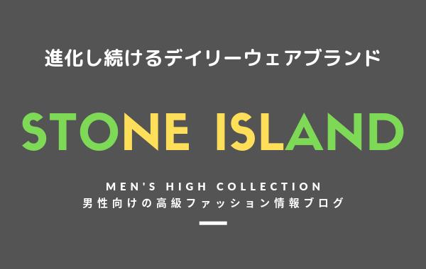 【メンズ】STONE ISLAND(ストーンアイランド)の評判・特徴・イメージ・歴史・デザイナーを紹介!