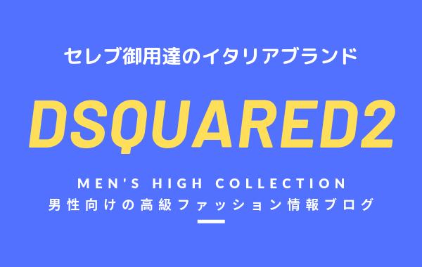 【メンズ】DSQUARED2(ディースクエアード)の評判・特徴・イメージ・歴史・デザイナーを紹介!