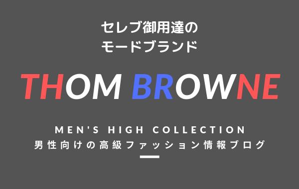 【メンズ】THOM BROWNE(トムブラウン)の評判・特徴・イメージ・歴史・デザイナーを紹介!