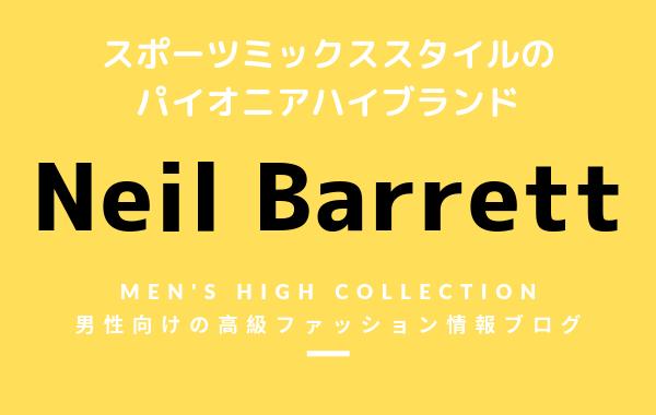 Neil Barrett(ニール バレット)の評判・特徴・イメージ・歴史・デザイナーを紹介!