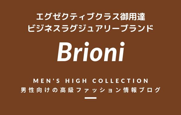 【メンズ】Brioni(ブリオーニ)の評判・特徴・イメージ・歴史・デザイナーを紹介!
