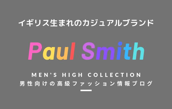 【メンズ】Paul Smith(ポールスミス)の評判・特徴・イメージ・歴史・デザイナーを紹介!