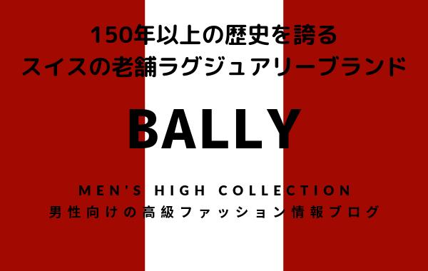 【メンズ】BALLY (バリー)の評判・特徴・イメージ・歴史・デザイナーを紹介!
