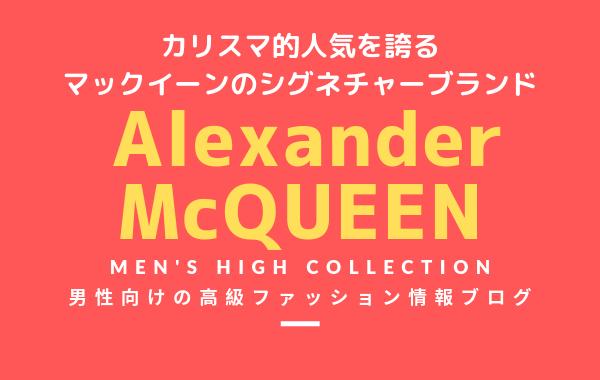 【メンズ】Alexander McQUEEN(アレキサンダー・マックイーン)の評判・特徴・イメージ・歴史を紹介!