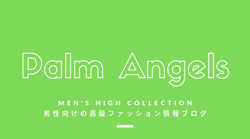 【メンズ】Palm Angels(パーム・エンジェルス)の評判・特徴・イメージ・歴史・デザイナーを紹介!