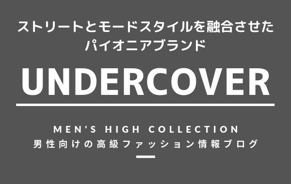 【メンズ】UNDERCOVER(アンダーカバー)の評判・特徴・イメージ・歴史・デザイナーを紹介!