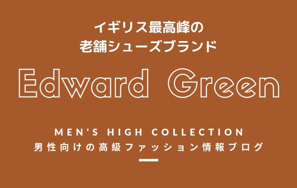 【メンズ】Edward Green(エドワードグリーン)の評判・特徴・イメージ・歴史・デザイナーを紹介!