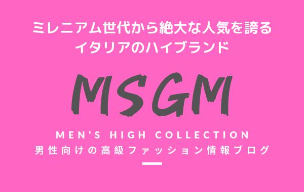 【メンズ】MSGM(エムエスジーエム)の評判・特徴・イメージ・歴史・デザイナーを紹介!