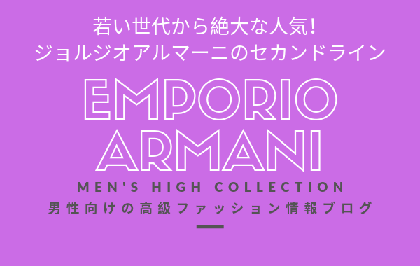 【メンズ】EMPORIO ARMANI(エンポリオ アルマーニ)の評判・特徴・イメージ・歴史を紹介!