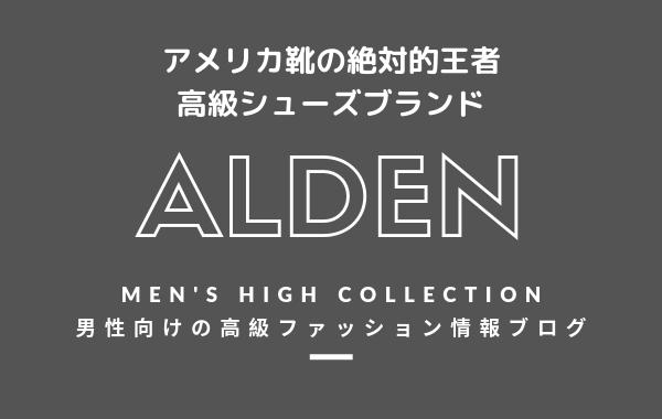 ALDEN(オールデン)の評判・特徴・イメージ・歴史を紹介!
