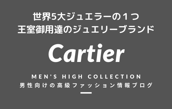 【メンズ】Cartier(カルティエ)の評判・特徴・イメージ・歴史を紹介!