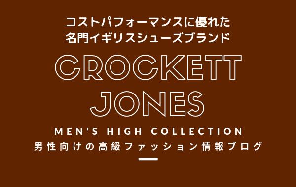 CROCKETT & JONES(クロケット&ジョーンズ)の評判・特徴・イメージ・歴史を紹介!
