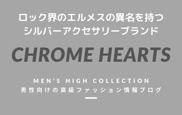 CHROME HEARTS(クロムハーツ)の評判・特徴・イメージ・歴史・デザイナーを紹介!