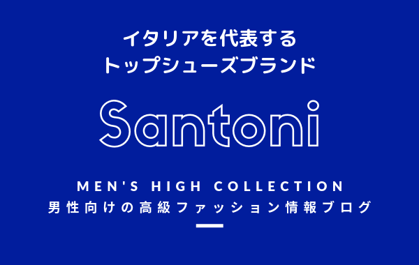 【メンズ】Santoni(サントーニ)の評判・特徴・イメージ・歴史を紹介!