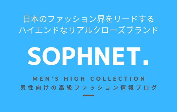 【メンズ】SOPHNET.(ソフネット)の評判・特徴・イメージ・歴史・デザイナーを紹介!