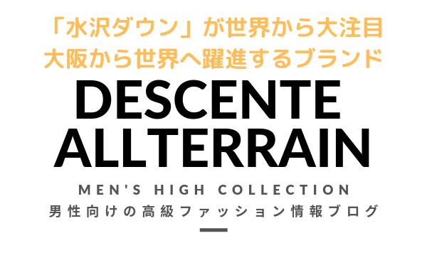 【メンズ】DESCENTE ALLTERRAIN(デサントオルテライン)の評判・特徴・イメージを紹介!【水沢ダウン】