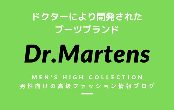 Dr.Martens(ドクターマーチン)の評判・特徴・イメージ・歴史を紹介!