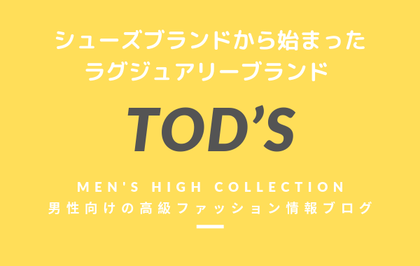 TOD'S(トッズ)の評判・特徴・イメージ・歴史・デザイナーを紹介!