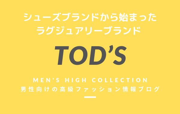 【メンズ】TOD'S(トッズ)の評判・特徴・イメージ・歴史・デザイナーを紹介!