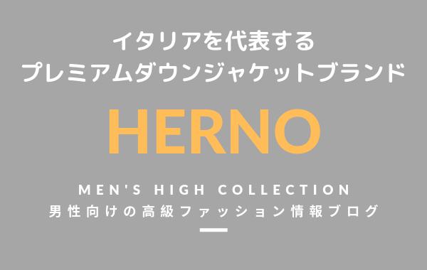 【メンズ】HERNO(ヘルノ)の評判・特徴・イメージ・歴史を紹介!