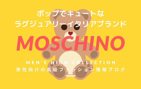 【メンズ】MOSCHINO(モスキーノ)の評判・特徴・イメージ・歴史・デザイナーを紹介!