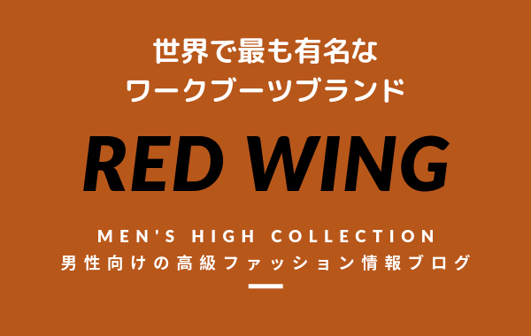 RED WING(レッドウィング)の評判・特徴・イメージ・歴史を紹介!