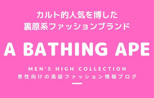 【メンズ】A BATHING APE(ア ベイシング エイプ)の評判・特徴・イメージ・歴史・デザイナーを紹介!