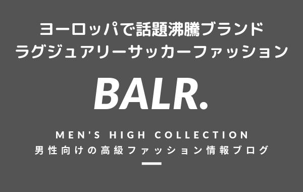 【メンズ】BALR.(ボーラー)の評判・特徴・イメージ・歴史・デザイナーを紹介!