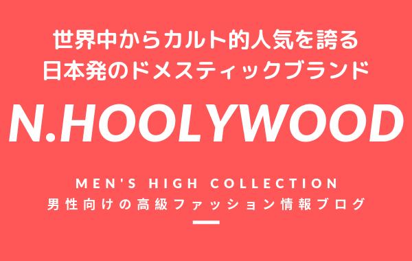 【メンズ】N.HOOLYWOOD(N.ハリウッド)の評判・特徴・イメージ・歴史・デザイナーを紹介!