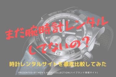 まだ腕時計レンタルしてないの?有名2大サイトのカリトケとウォッチレントの料金や価格を比較してみた