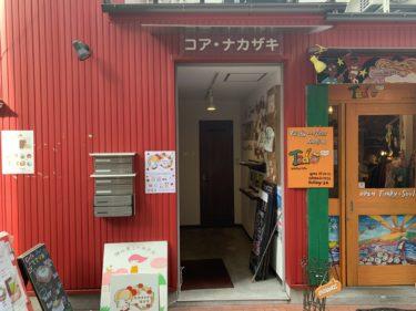 【関西に住むオシャレ親子必見】大阪市北区の中崎町に初めてベビー服・キッズ服のお店「FREELY KIDS(フリーリーキッズ)」がOPEN!