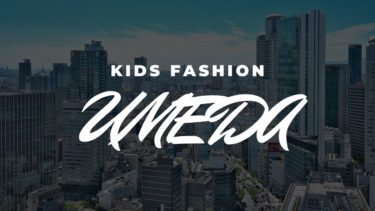 大阪梅田で子供服・ベビー服を買うのにおしゃれで人気のおすすめのお店を7つ本気でまとめてみた