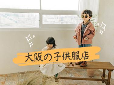 【厳選7店】大阪梅田で子供服・ベビー服・出産祝いプレゼントにおすすめの人気店紹介!