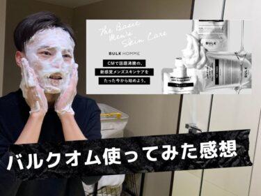 バルクオム(BULK HOMME)の化粧水と洗顔の効果を美容ブロガーが購入解説【評判/口コミ/レビュー】