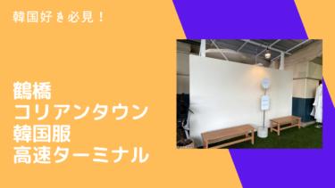 高速ターミナル鶴橋店の紹介!【コリアンタウンの韓国ファッション/韓国服】