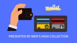 メンズに人気のカードコインケース・ミニ財布のおすすめブランドを紹介!