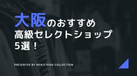 おしゃれなメンズが通う大阪のおすすめ高級セレクトショップ・ビル(百貨店)5選!